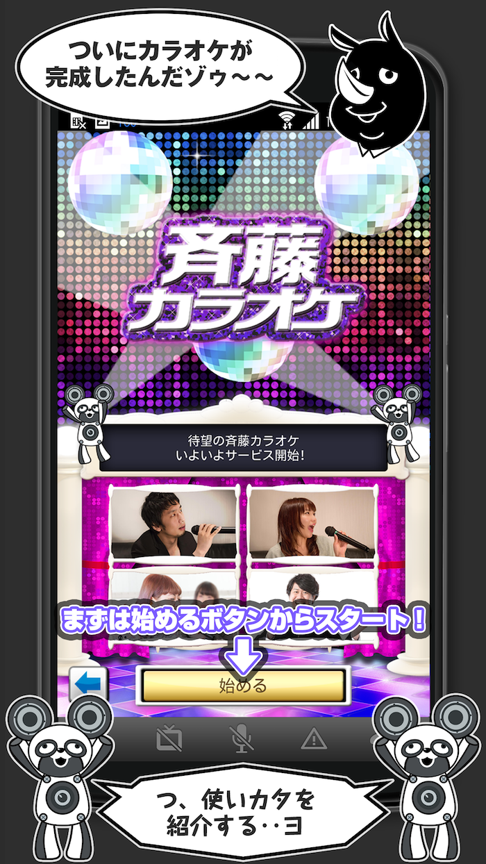 karaoke_howto_1