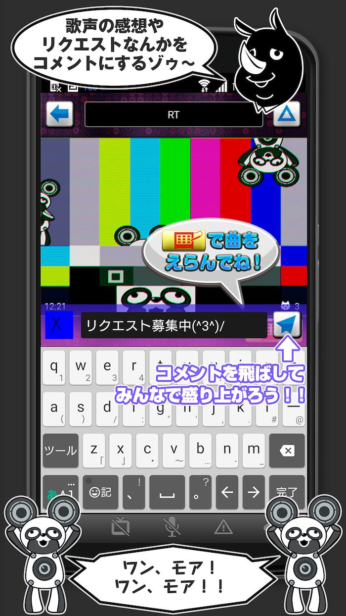karaoke_howto_7
